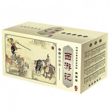 西游记(共60册典藏版)/中国古典名*连环画