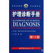 护理诊断手册(第11版)(精)/世界经典医学名著译丛
