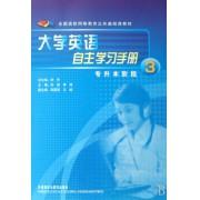 大学英语自主学习手册(3专升本阶段全国高校网络教育公共基础课教材)