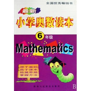 *新小学奥数读本(6年级)