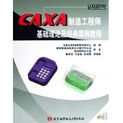 CAXA制造工程师基础理论及经典案例教程(附光盘)