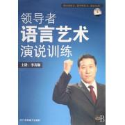 DVD领导者语言艺术演说训练(6碟装)