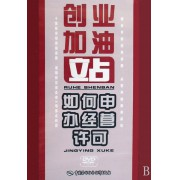 DVD创业加油站(如何申办经营许可)