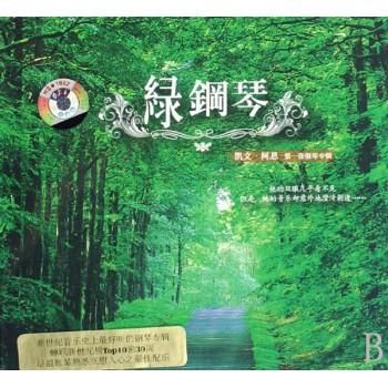 CD绿钢琴