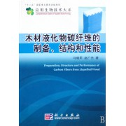 木材液化物碳纤维的制备结构和性能/应用生物技术大系