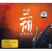 CD-DSD中国二胡名曲大全(2碟装)