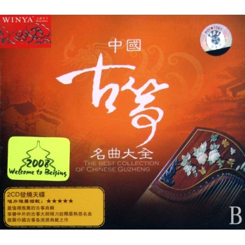 CD-DSD中国古筝名曲大全(2碟装)