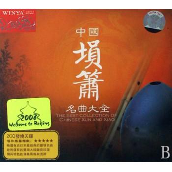 CD-DSD中国埙箫名曲大全(2碟装)