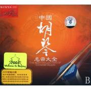 CD-DSD中国胡琴名曲大全(2碟装)