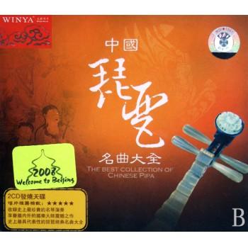 CD-DSD中国琵琶名曲大全(2碟装)
