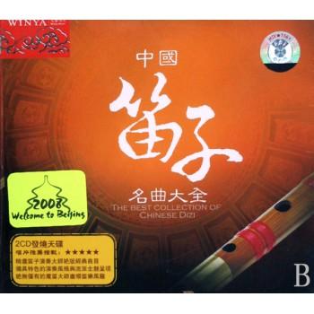 CD-DSD中国笛子名曲大全(2碟装)