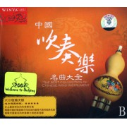 CD-DSD中国吹奏乐名曲大全(2碟装)