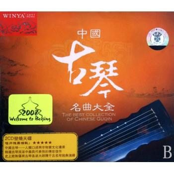 CD-DSD中国古琴名曲大全(2碟装)