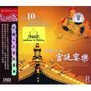 CD-DSD中国十大宫廷宴乐