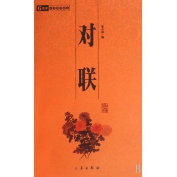 对联/中华国学百部