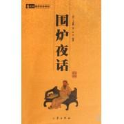 围炉夜话/中华国学百部