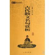 古代散文名句赏析/中华国学百部