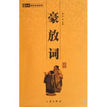 豪放词/中华国学百部