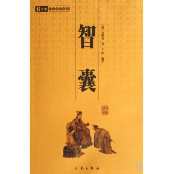 智囊/中华国学百部