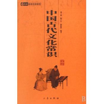 中国古代文化常识/中华国学百部