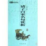 诸子百家名句赏析/中华国学百部
