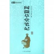 阅微草堂笔记/中华国学百部