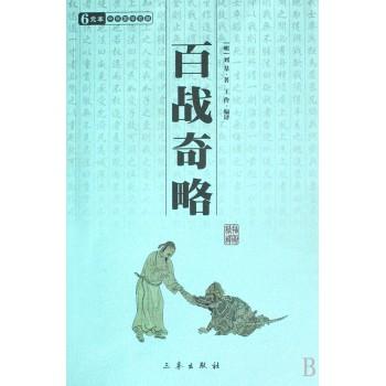 百战奇略/中华国学百部