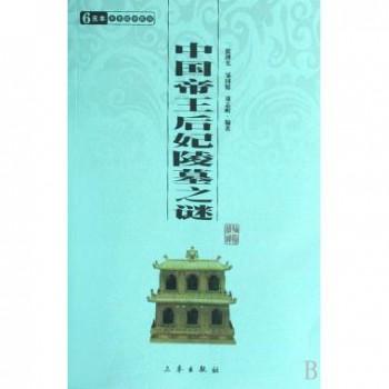 中国帝王后妃陵墓之谜/中华国学百部