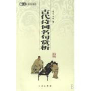 古代诗词名句赏析/中华国学百部