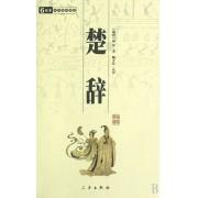 楚辞/中华国学百部