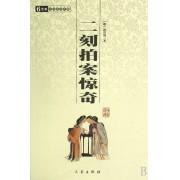 二刻拍案惊奇/中华国学百部