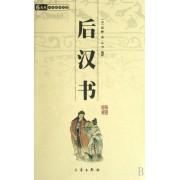 后汉书/中华国学百部