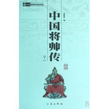 中国将帅传(共2册)/中华国学百部