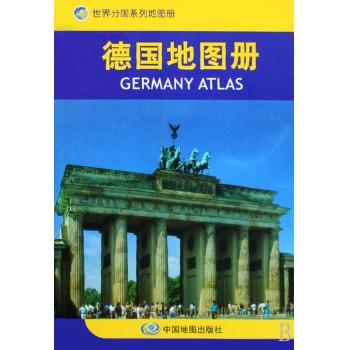 德国地图册/世界分国系列地图册