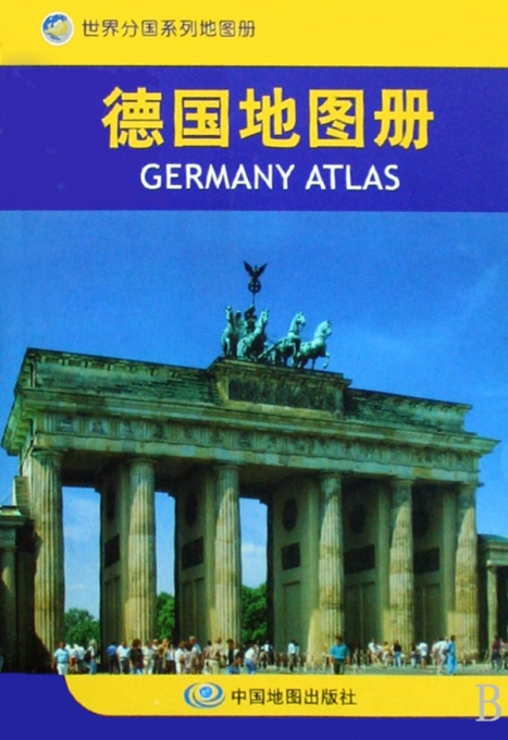 德国 地图册/世界分国系列