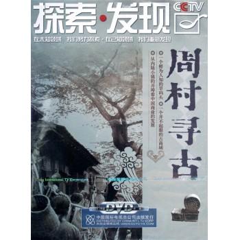 DVD周村寻古(探索发现)