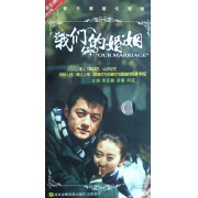 DVD我们俩的婚姻(4碟装)