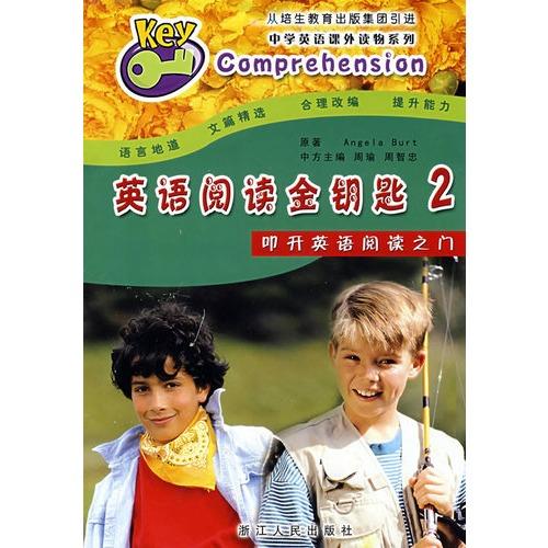 英语阅读金钥匙(2)/中学英语课外读物系列