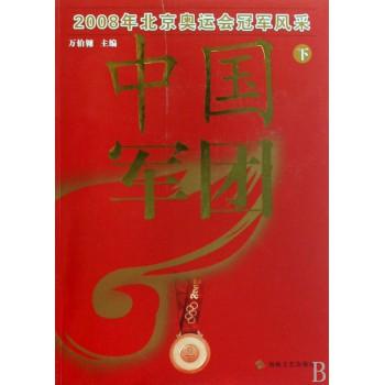 中国军团(2008年北京奥运会**风采下)