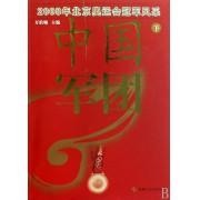 中国军团(2008年北京奥运会冠军风采下)