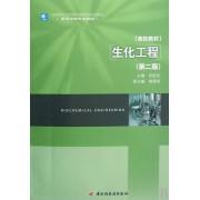 生化工程(高等学校专业教材)