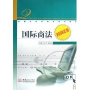 国际商法(2008年版全国外经贸院校规划教材)