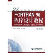 FORTRAN90程序设计教程(21世纪高等学校计算机科学与技术规划教材)