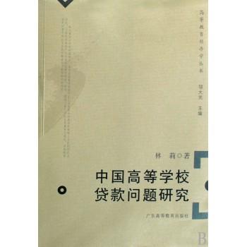 中国高等学校贷款问题研究/高等教育经济学丛书