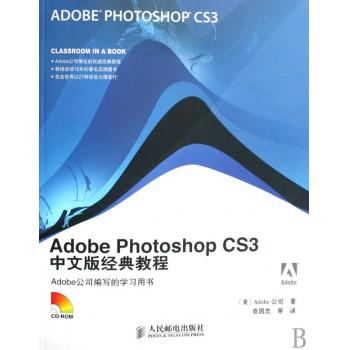 Adobe Photoshop CS3中文版经典教程(附光盘)