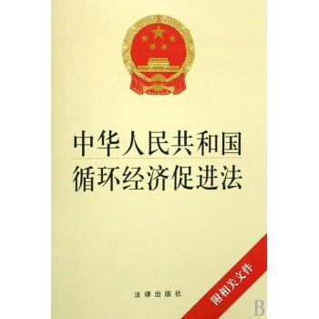 中华人民共和国循环经济促进法(附相关文件)