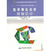 医学寄生虫学实验技术(十一五国家重点图书出版规划教材)