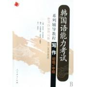 韩国语能力考试系列辅导教程(写作初级中级)
