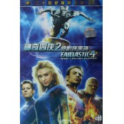 DVD神奇四侠<2>(银影侠来袭)