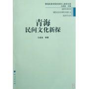 青海民间文化新探/青海民族学院民族学人类学文库